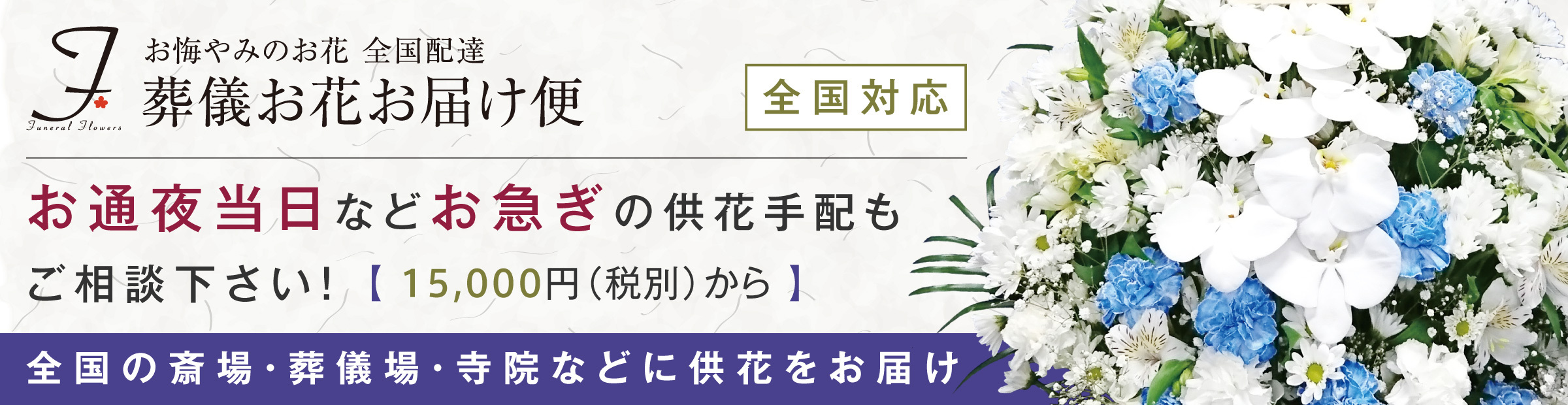 供花・葬儀花【全国配達】