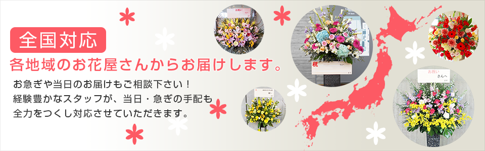 全国対応。各地域のお花屋さんからお届けします。