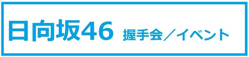 日向坂46bnr01