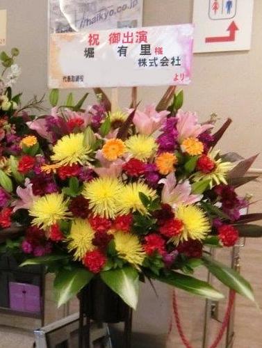 新宿区上落合 TACCS1179(タックス1179) 祝花(スタンド花) IBUKI 堀 ...