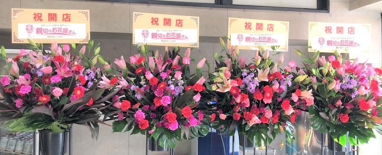 開店祝い花・移転祝い花  親切なお花屋さん(開店祝い.com)