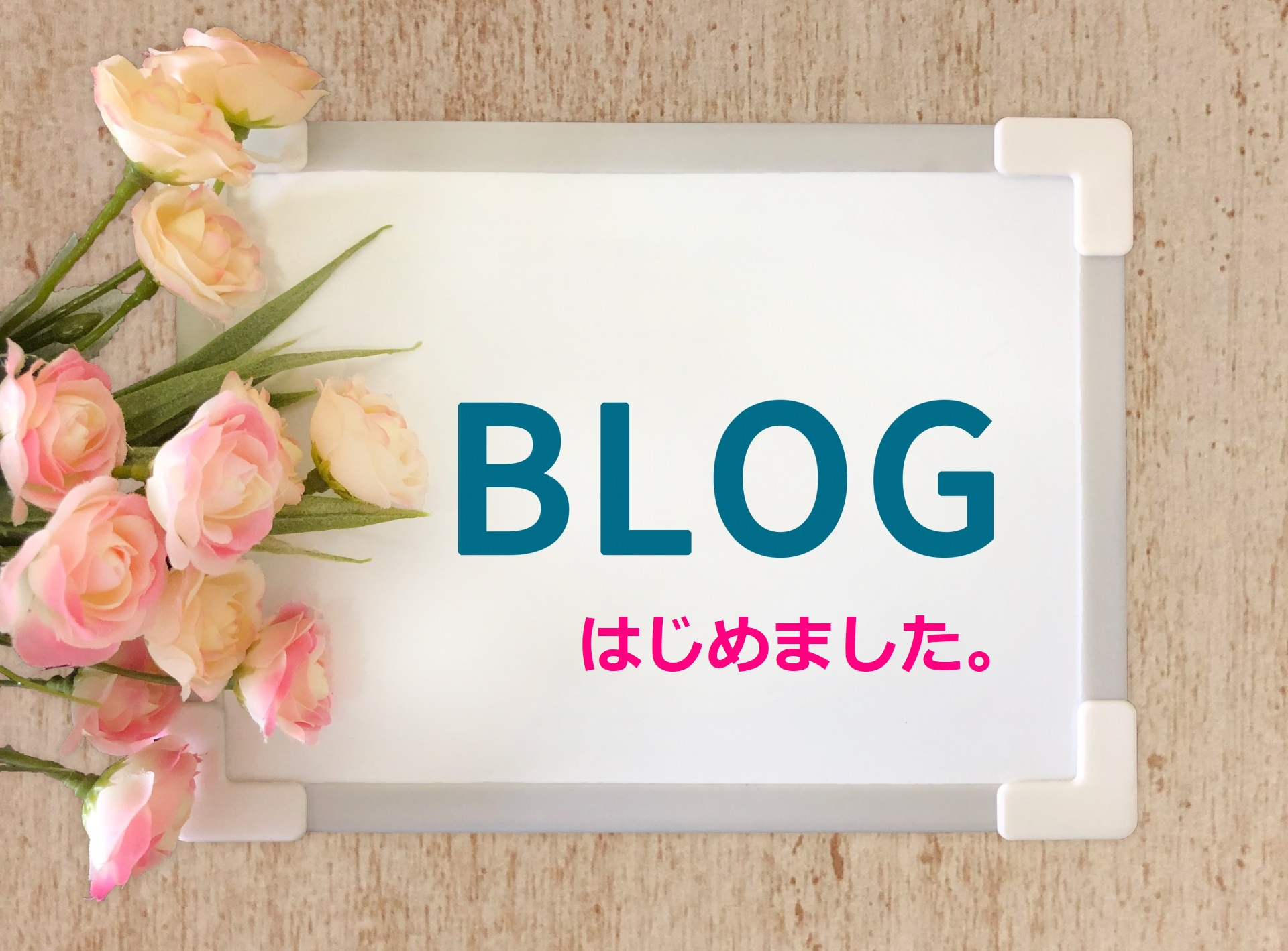 ブログはじめました。親切なお花屋さん(開店祝い.com)